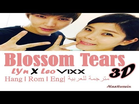 LEO VIXX(빅스) X LYn (린) - Blossom Tears || 3D audio ||Color Coded || Eng/Han/Rom/Arabic|| مترجمة