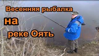 Рыбалка на фидер на реке Оять ранней весной