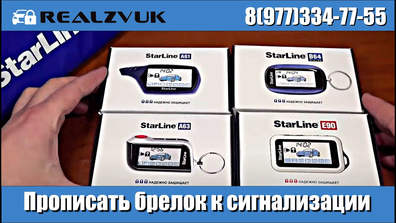 Прописать брелок к сигнализации - RealZvuk.ru