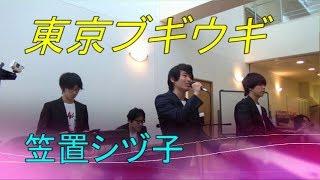【毎週新動画UP!】 「東京ブギウギ」(笠置シヅ子) ボーカル:たい...