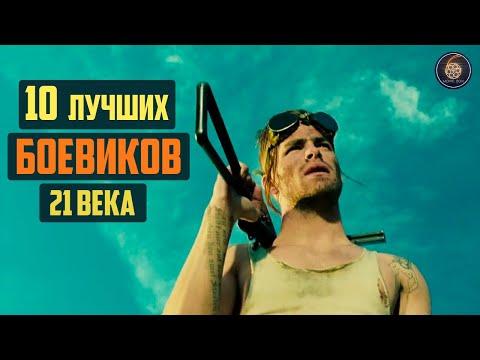 Топ 10 лучших боевиков 21 века - Видео онлайн
