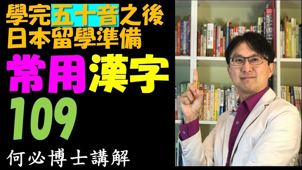 中級日語教學 日文常用漢字109 學完五十音就可以背日文單字喔! - YouTube