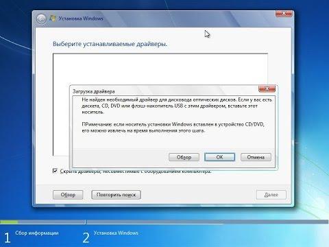 Не найден драйвер оптических дисков при установке windows 7 с.