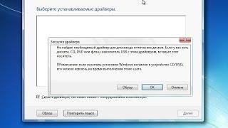 Ошибка при установке windows: Не найден необходимый драйвер