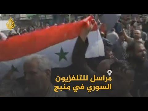 وكالة سانا تعرض صورا لمراسل التلفزيون السوري من داخل مدينة #منبج  - نشر قبل 2 ساعة