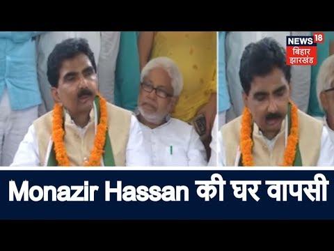 Monazir Hassan की घर वापसी; Nitish चाचा के Entry का बोर्ड लगाएंगे Tej Pratap
