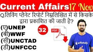 5:00 AM - Current Affairs Questions 17 Nov 2018   UPSC, SSC, RBI, SBI, IBPS, Railway, KVS, Police