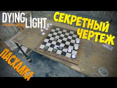 Пасхалка Dying Light — Секретный чертеж Пердежной Бомбы за игру в шашки