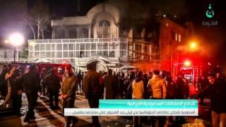قطع العلاقات السعودية - الايرانية : مملكة البحرين تقطع علاقاتها الدبلوماسية مع ايران