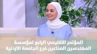 شهد البس  و نقولا الدير - المؤتمر الاقليمي الرابع لمؤسسة المهندسين الصناعين فرع الجامعة الاردنية
