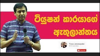Tissa Jananayake - Episode 18 | Tuition Karaya | ටියුෂන් කාරයාගේ ඇතුලාන්තය