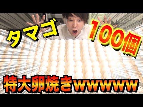 【5kg】タマゴ100個で巨大厚焼きタマゴ作ったら鍋ブッ壊れたwww