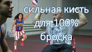 видео Упражнения для тренировки бросков в баскетболе