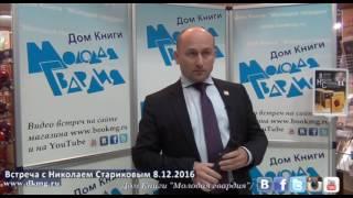 """Николай Стариков в """"Молодой гвардии"""" 8.12.2016"""