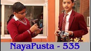 सुजल र कृष्णको अन्तर्राष्ट्रिय जीत, तेह्र वर्षमै आमा | NayaPusta - 535