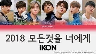 iKON (아이콘) - Everything To You (모든것을 너에게) [Han|Rom|Eng Color Coded Lyrics] | ongwannable