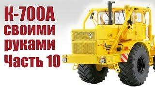 видео: Трактор К-700. Сборка модели своими руками. Часть 10   ALNADO