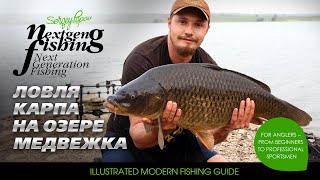 Рыбалка нового поколения - Ловля карпа(Сюжет видео приложения к иллюстрированному альбому о современной рыбалке «Рыбалка нового поколения - Next..., 2013-03-23T18:17:06.000Z)
