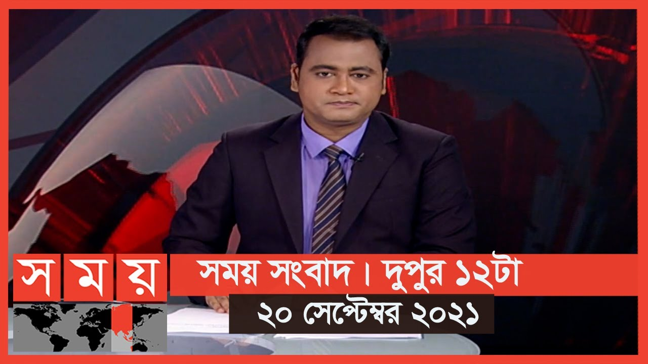Download সময় সংবাদ | দুপুর ১২টা | ২০ সেপ্টেম্বর ২০২১ | Somoy tv bulletin 12pm | Latest Bangladeshi News