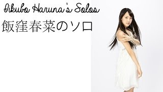 Songs~ 0:07 - 0:08 - PYOCOPYOCO ULTRA (1 Solo Line) 0:09 - 0:11 - Kanashiki Koi no Melody (1 Solo Lines) 0:12 - 0:14 - Watashi ga Ite Kimi ga Iru (2 Solo ...