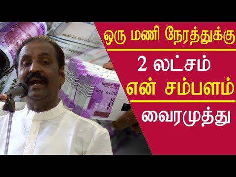 Tamil news vairamuthu speech on his 65th birthday tamil news live,live tamil news, tamil news redpix  Well Known tamil writer vairamuthu celebrates his 65th birthday at chennai today , here is the full speech of vairamuthu on his 65th birthday   Vairamuthu, vairamuthu speech, vairamuthu 65th birthday,  tamil news today    For More tamil news, tamil news today, latest tamil news, kollywood news, kollywood tamil news Please Subscribe to red pix 24x7 https://goo.gl/bzRyDm #tamilnewslive sun tv news sun news live sun news  red pix 24x7 is online tv news channel and a free online tv