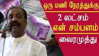 Tamil news vairamuthu speech on his 65th birthday tamil news live,live tamil news, tamil news redpix