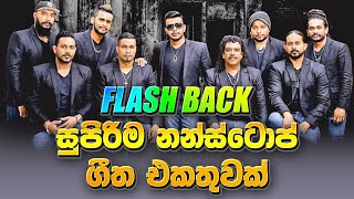 Best Nonstop Collection of Flash Back | Sinhala Songs | Best Of Sinhala Songs Collection