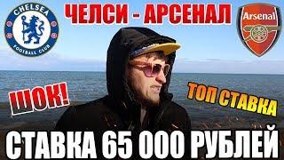 СТАВКА 65 000 РУБЛЕЙ НА ЧЕЛСИ-АРСЕНАЛ!