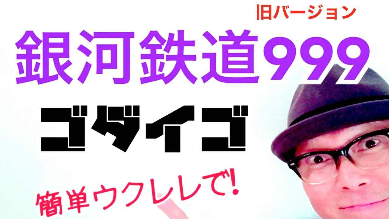 銀河鉄道999 ・ゴダイゴ / ウクレレ 超かんたん版【コード&レッスン付】(with subtitle )