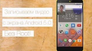 Запись видео с экрана Android Без Root(SCR Screen Recorder 5+ Pro это отличное решение для всех владельцев Android 5.0. Приложение позволяет записывать видео с..., 2014-11-23T19:34:54.000Z)