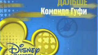 Next & now on Disney Channel Russia - Goof Troop
