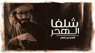 شلفا الهجر | ناجي بن باصم ( صوت يام ) #حصرياً2020