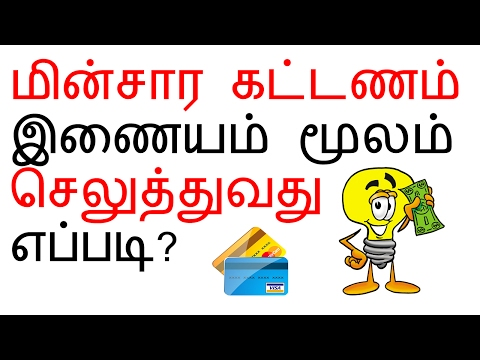How to Pay | EB Bill | Online | in Tamil Nadu | TNEB ? - Step by Step Easy Procedure