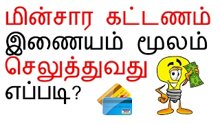 Download lagu How to Pay EB Bill Online in Tamil Nadu TNEB Step by Step Easy Procedure MP3