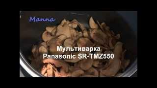 Компот из сухофруктов с бадьяном и анисом в мультиварке Panasonic SR-TMZ550