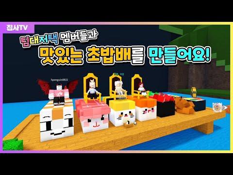 【로블록스】 엄청 예쁘고 맛있는 초밥배를 만들고 보물을 찾자! (로블록스 배만들기 보물선만들기)