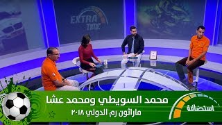 محمد السويطي ومحمد عشا - ماراثون رم الدولي 2018