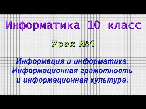 Видеоуроки по информатике 10 класс скачать бесплатно