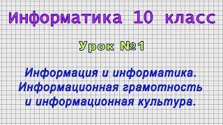 Информатика 10 класс (Урок№1 - Информация и информатика. Информационная грамотность и культура.)