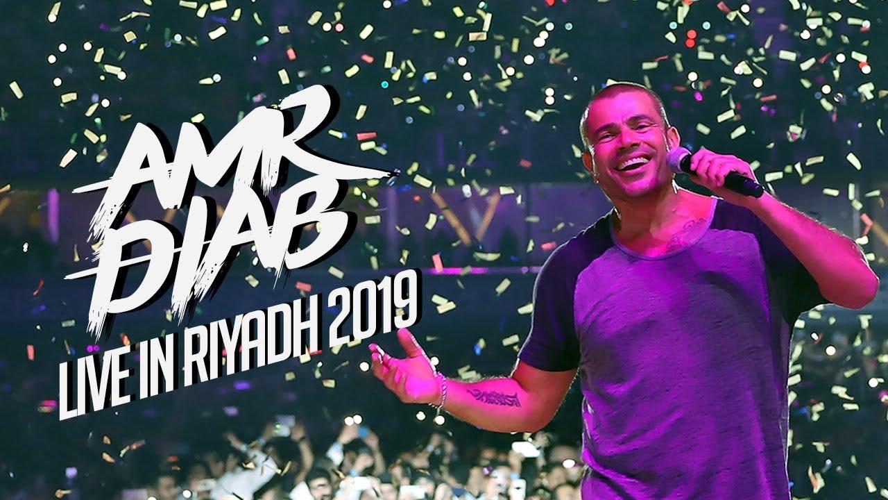 Amr Diab - Riyadh Season Recap 2019 عمرو دياب - حفلة موسم الرياض
