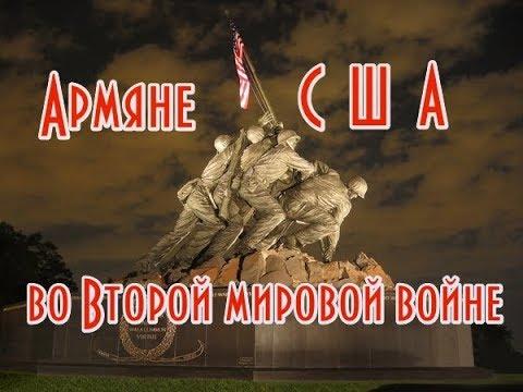 Армяне США во Второй мировой войне. (д\ф кинокомпания HAYK)