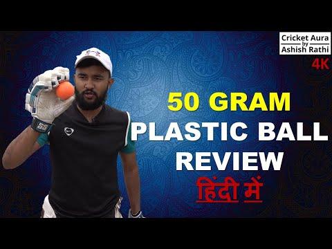 50 GRAM | PLASTIC BALL REVIEW | हिंदी में
