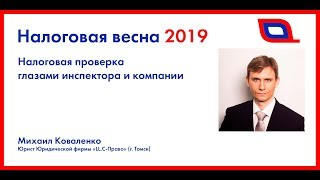 михаил Коваленко: Налоговая проверка глазами инспектора и глазами компании. Налоговая весна 2019