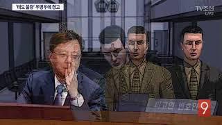 우병우 법정서 태도불량…판사에게 혼쭐