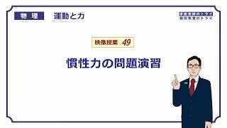 【高校物理】 運動と力49 慣性力の問題演習 (17分)