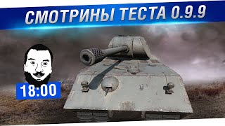 Смотрины теста 0.9.9 - Новые танки и Ивент [18-00]