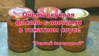 Консервированная фасоль с овощами в томате