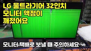 [Korea ITAD] LG 울트라기어 32인치 모니터…