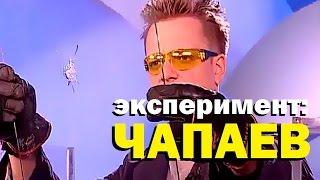 Галилео  Эксперимент  Чапаев