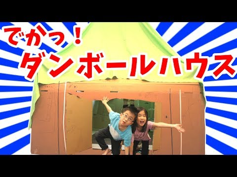 でかっ! 巨大 ダンボールハウスを作ってみた!!Let's make house with cardboard boxes!!
